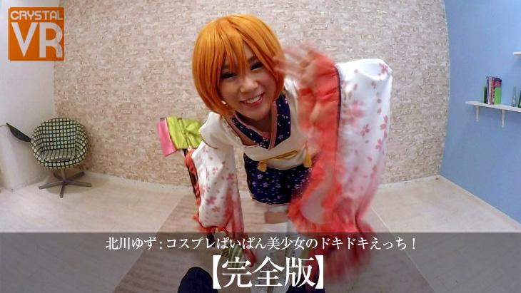 北川ゆず:コスプレぱいぱん美少女のドキドキえっち!【完全版】