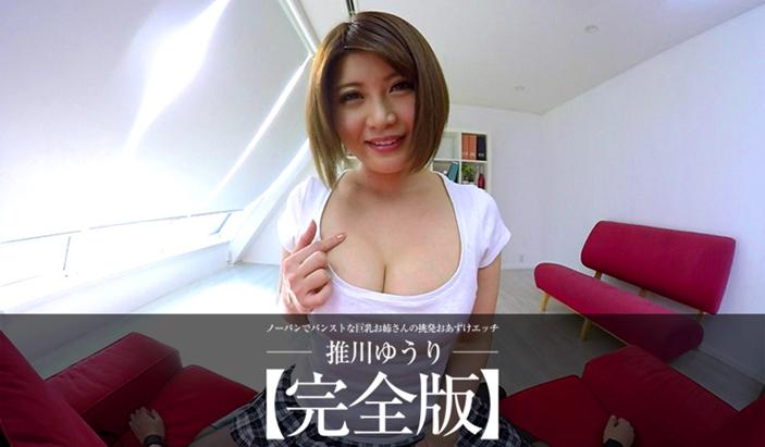 アダルトVR動画:推川ゆうり:ノーパンでパンストな巨乳お姉さんの挑発おあずけエッチ【完全版】