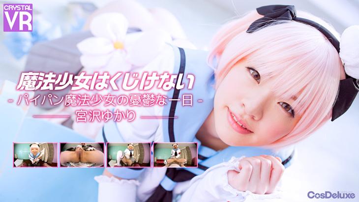 アダルトVR動画:宮沢ゆかり:魔法少女はくじけない -パイパン魔法少女の憂鬱な一日-