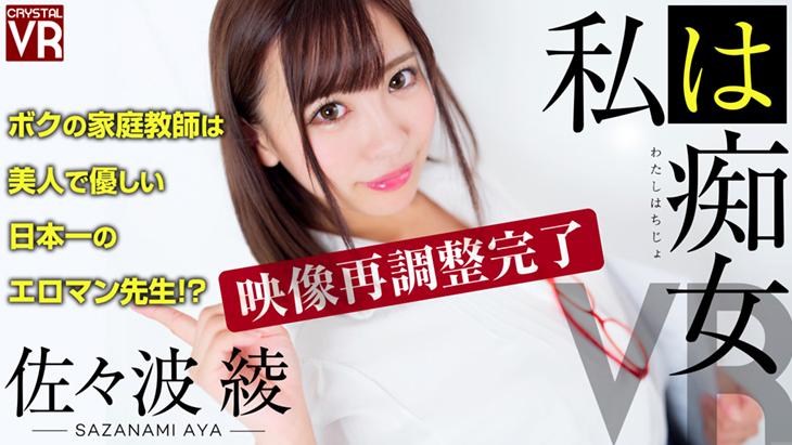 アダルトVR動画:佐々波綾:私は痴女VR ボクの家庭教師は美人で優しい日本一のエロマン先生!