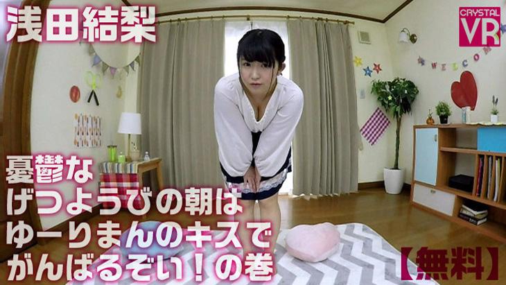 アダルトVR動画:【無料】浅田結梨:憂鬱なげつようびの朝はゆーりまんのキスでがんばるぞい!の巻