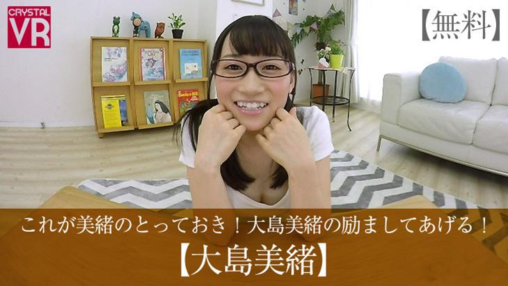 アダルトVR動画:【無料】これが美緒のとっておき!大島美緒の励ましてあげる!