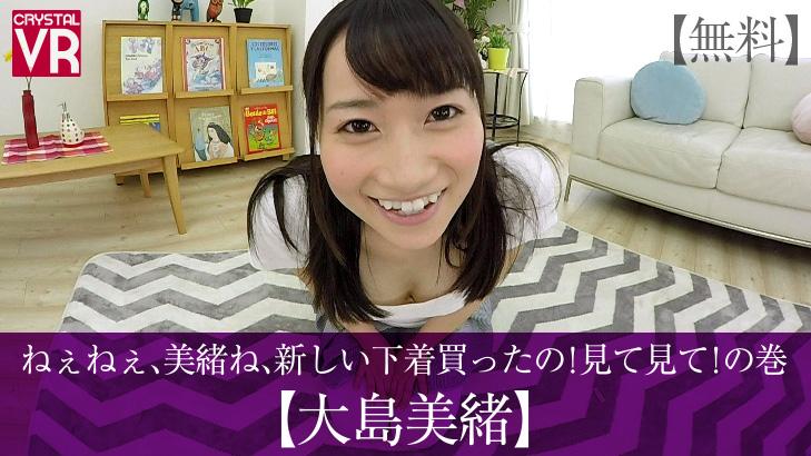 アダルトVR動画:【無料】ねぇねぇ、美緒ね、新しい下着買ったの!見て見て!の巻