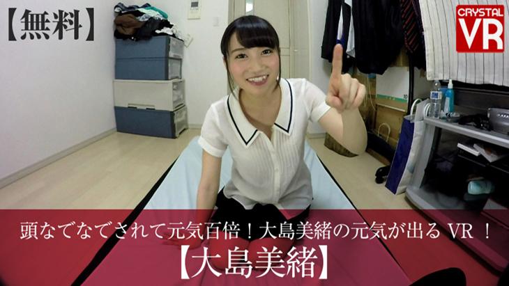 アダルトVR動画:【無料】大島美緒:頭なでなでされて元気百倍!大島美緒の元気が出るVR!