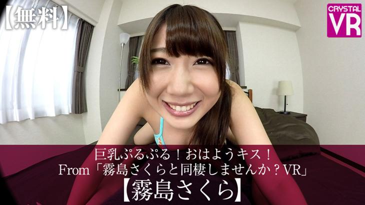 アダルトVR動画:【無料】巨乳ぷるぷる!おはようキス!From「霧島さくらと同棲しませんか?VR」