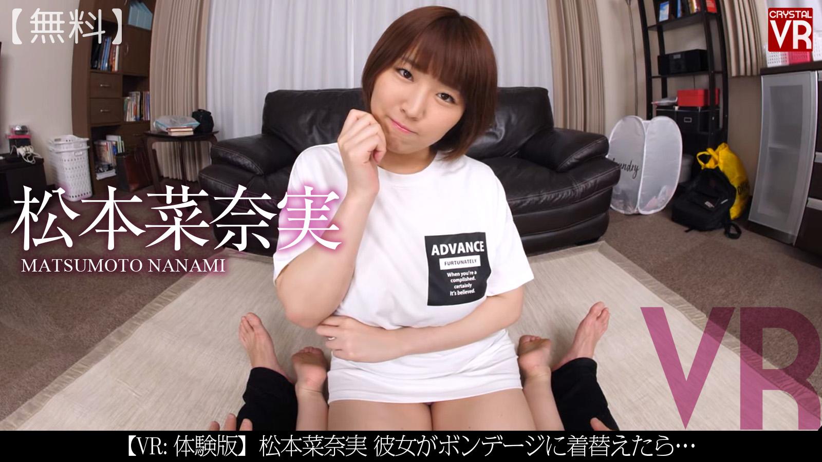VR動画:【無料 4K匠】体験版:松本菜奈実 彼女がボンデージに着替えたら…ボンデージその前に!
