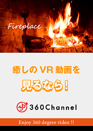 VR動画:【3DVR】Fireplace ~暖炉~