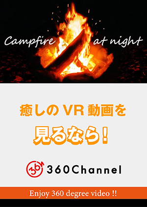 VR動画:【3DVR】Campfire at night ~焚き火~