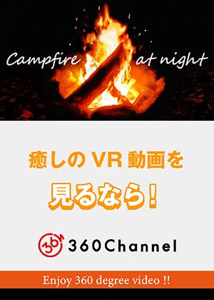 VR動画:【3DVR】Campfire at night ~焚き火~