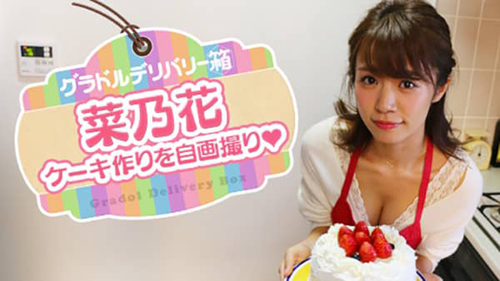 VR動画:菜乃花 ケーキ作りを自画撮り