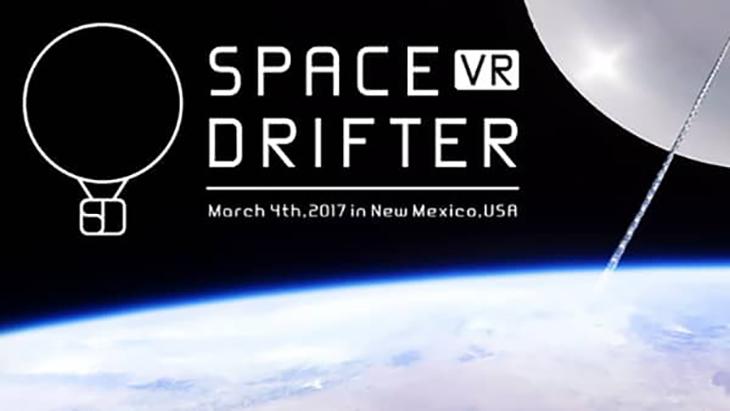 VR動画:SPACE DRIFTER -VRバルーン、宇宙へ-