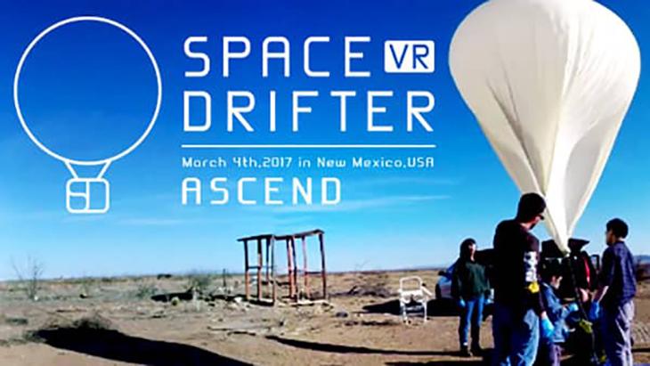 VR動画:SPACE DRIFTER - ディレクターズカット -