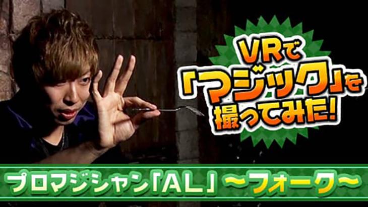 VR動画:VRで「マジック」を撮ってみた プロマジシャン「AL」 ~フォーク~
