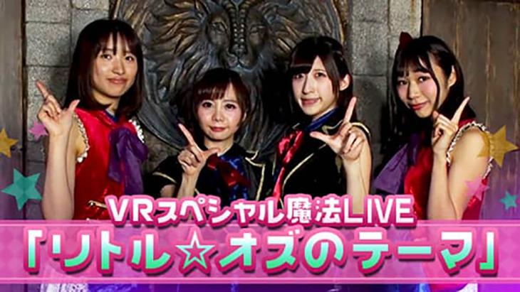 VR動画:VRスペシャル魔法LIVE「リトル☆オズのテーマ」
