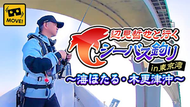 VR動画:辺見哲也と行く シーバス釣り in 東京湾 ~海ほたる・木更津沖~