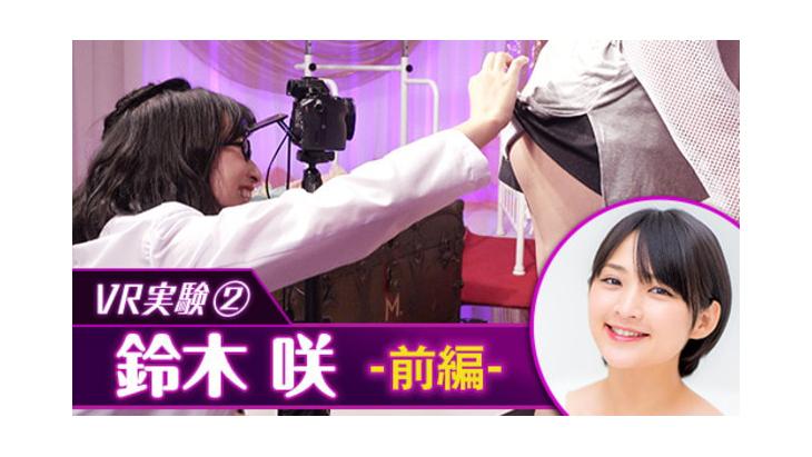 VR動画:VRグラドル研究所 鈴木咲【前編】実験2