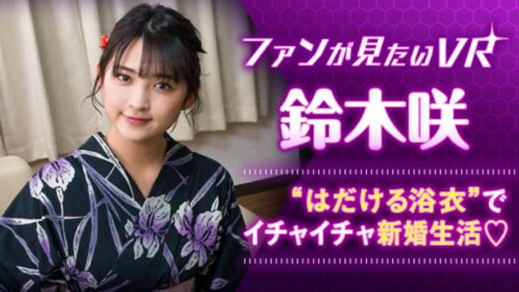"""VR動画:""""はだける浴衣""""でイチャイチャ新婚生活(はーと) 鈴木咲 ファンが見たいVR"""