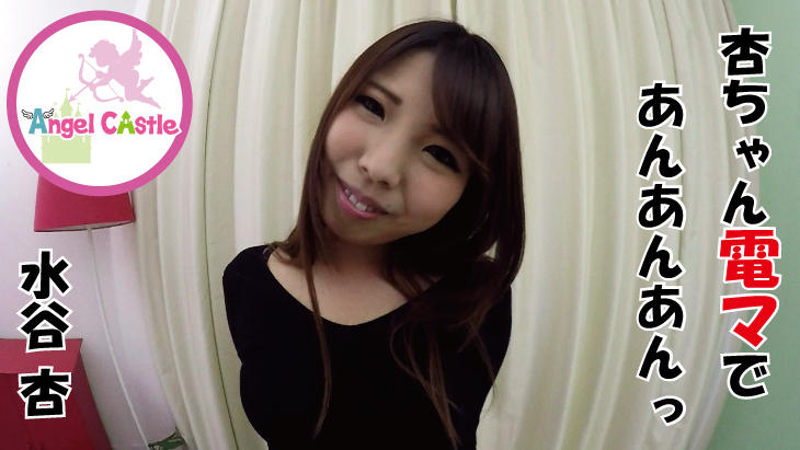 アダルトVR動画:杏ちゃん電マであんあんあんっ