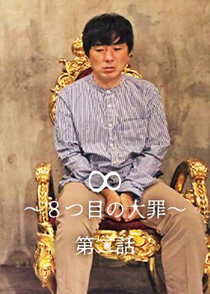 VR動画:~8つ目の大罪~ 第二話