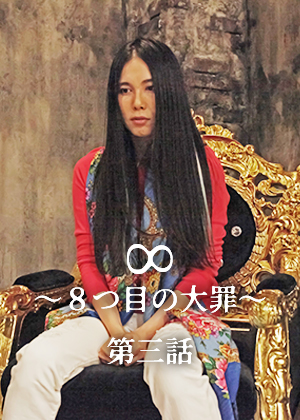 VR動画:~8つ目の大罪~ 第三話
