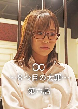 VR動画:~8つ目の大罪~ 第六話