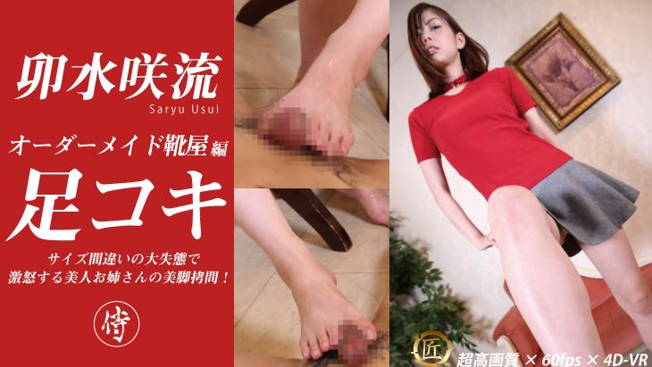 アダルトVR動画:【匠】オーダーメイド靴屋編・サイズの間違いの大失態で激怒する美人お姉さんの美脚拷問!