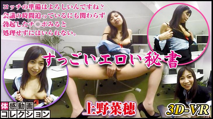 アダルトVR動画:すっごいエロい秘書 上野菜穂