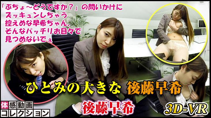 アダルトVR動画:ひとみの大きな後藤早希