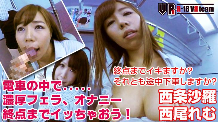 アダルトVR動画:電車の中で.....濃厚フェラ オナニー 終点までイッちゃおう!
