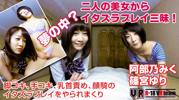 アダルトVR動画:夢の中?二人の美女からイタズラプレイ三昧!