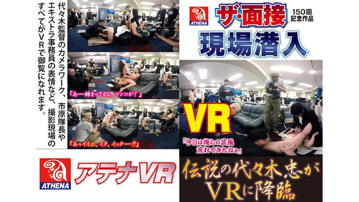 アダルトVR動画:伝説の代々木忠がVRに降臨 ザ・面接150回記念作品現場潜入