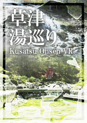 VR動画:草津湯巡りVR