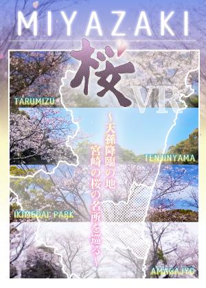 VR動画:【4K360】MIYAZAKI桜VR~天孫降臨の地 宮崎の桜の名所を巡る~