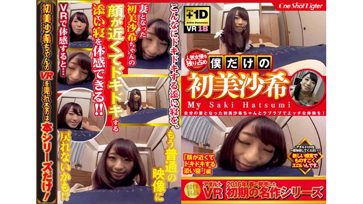 アダルトVR動画:僕だけの初美沙希 顔が近くてドキドキする添い寝