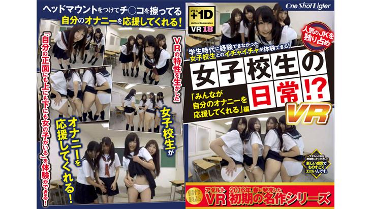 アダルトVR動画:女子高生の日常!?  みんなが自分のオナニーを応援してくれる