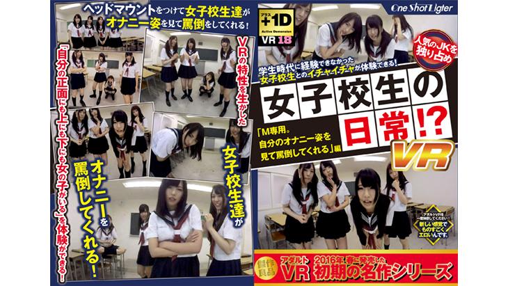 アダルトVR動画:女子高生の日常!?  M専用。自分のオナニー姿を見て罵倒してくれる