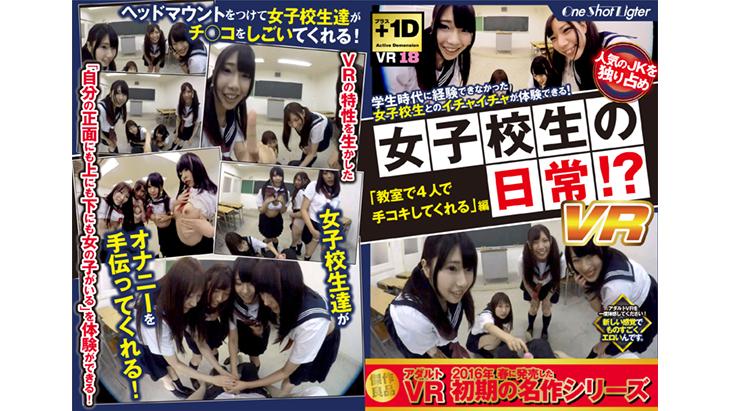 アダルトVR動画:女子高生の日常!?  教室で4人で手コキしてくれる