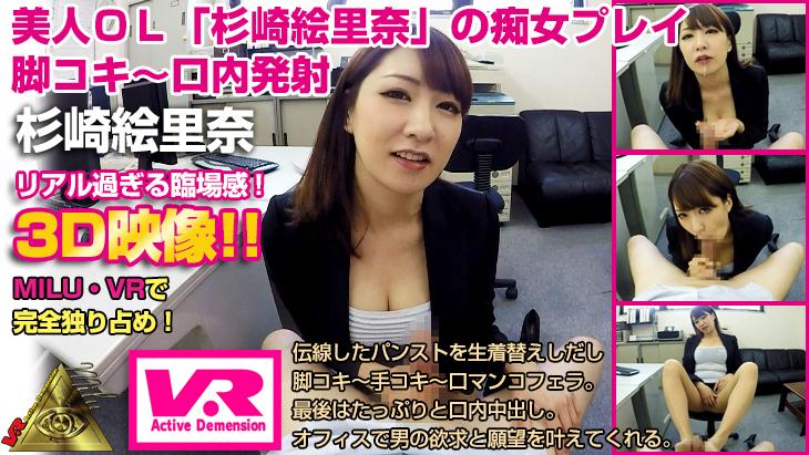 アダルトVR動画:美人OL「杉崎絵里奈」の痴女プレイ 脚コキ~口内発射