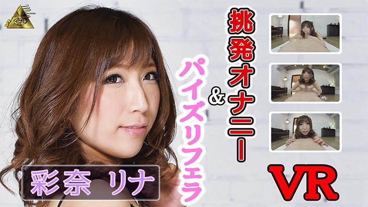 アダルトVR動画:挑発オナニー&パイズリフェラ