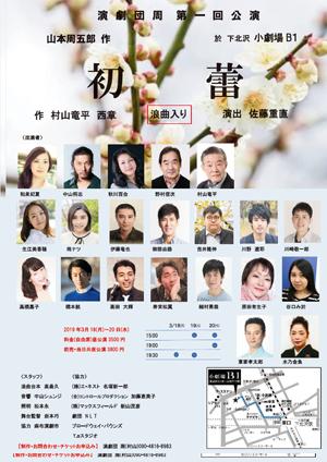 VR動画:演劇団 周 第一回公演『初蕾』