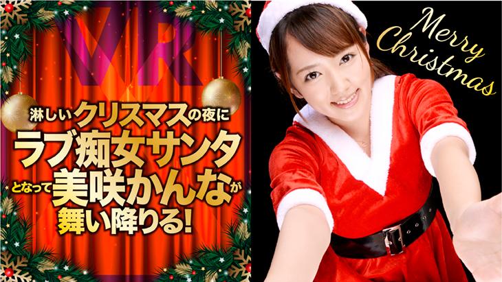 VR動画:【匠】【バイノーラル】淋しいクリスマスラブ痴女サンタとなって美咲かんなが舞い降りる!