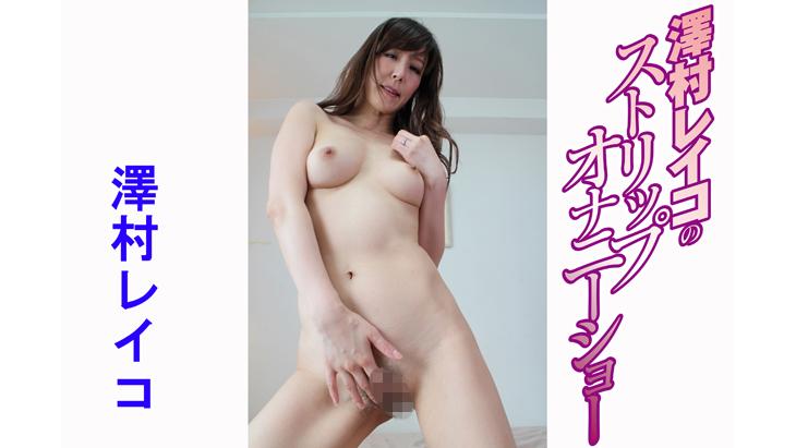 アダルトVR動画:澤村レイコのストリップオナニーショー