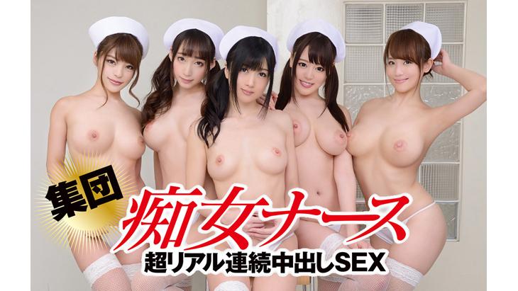 アダルトVR動画:集団痴女ナース 超リアル連続中出しSEX