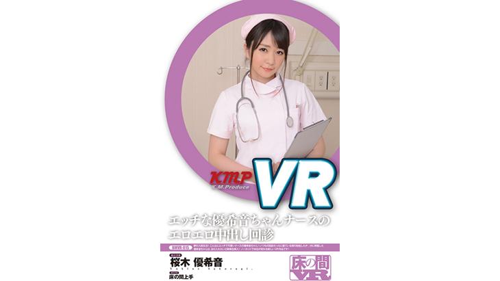 アダルトVR動画:エッチな優希音ちゃんナースのエロエロ中出回診 桜木優希音