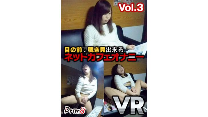 アダルトVR動画:目の前で覗き見出来る ネットカフェオナニー Vol.3