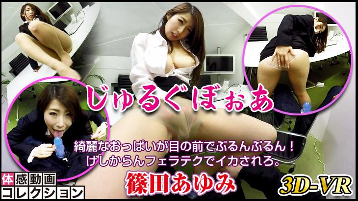 アダルトVR動画:じゅるぐぼぉあ
