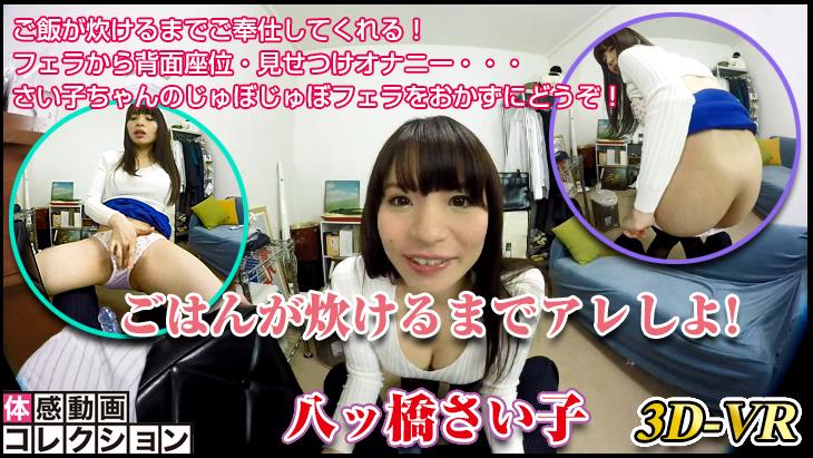 アダルトVR動画:ごはんが炊けるまでアレしよ!