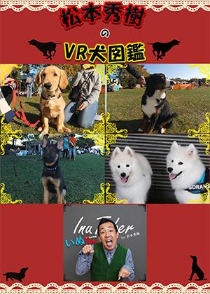 VR動画:松本秀樹のVR犬図鑑!大型犬パピー編(ジャーマンシェパード、サモエド、バーニーズ・マウンテン・ドッグ、ゴールデン・レトリーバー)
