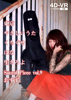 VR動画:Sound Piece vol.9 おすず。