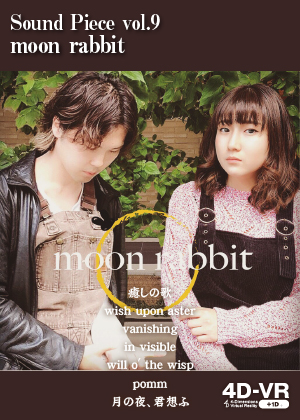 VR動画:Sound Piece vol.9 moon rabbit